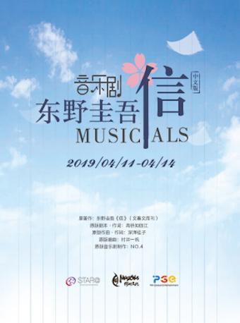 音乐剧《信》中文版上海站