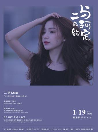 周二珂北京演唱会