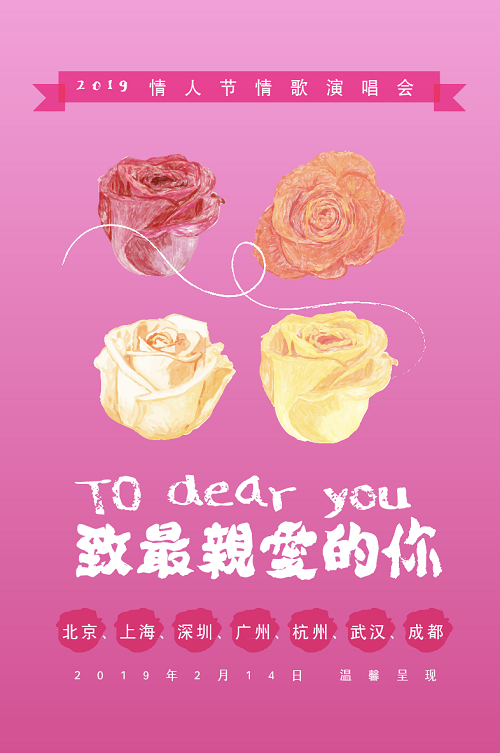 2019南京情人节演唱会《致亲爱的你》,一声情人,一生情人