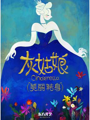 童话音乐剧《灰姑娘•美丽转身》北京站