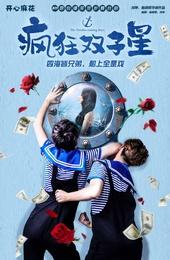 开心麻花爆笑舞台剧《疯狂双子星》沈阳站