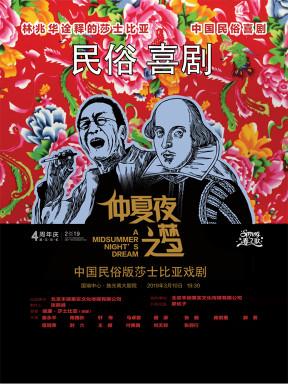 施光南大剧院春之歌演出季中国民俗喜剧《仲夏夜之梦》重庆站