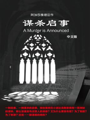 阿加莎推理名剧《谋杀启事》上海站