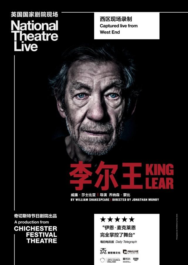 英国国家剧院《李尔王》上海站