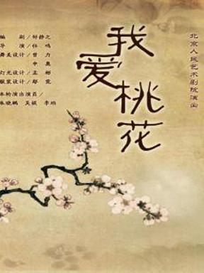 话剧《我爱桃花》北京站