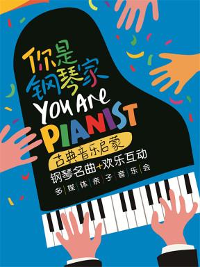 你是钢琴家古典钢琴名曲亲子音乐会天津站