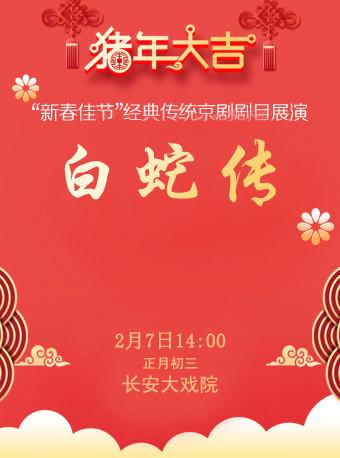 长安大戏院2月7日 京剧《白蛇传》北京站