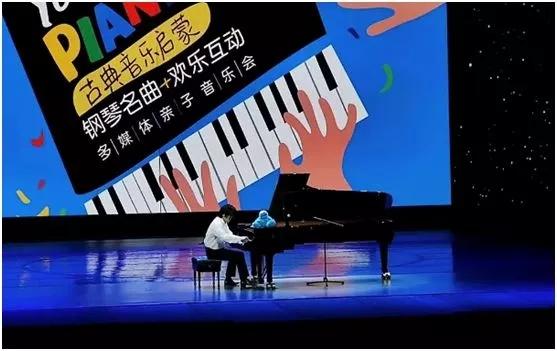 你是钢琴家――古典音乐启蒙钢琴名曲欢乐互动多媒体亲子音乐会 成都站