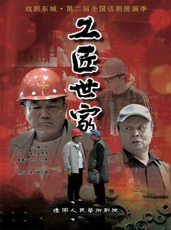 话剧《工匠世家》北京站