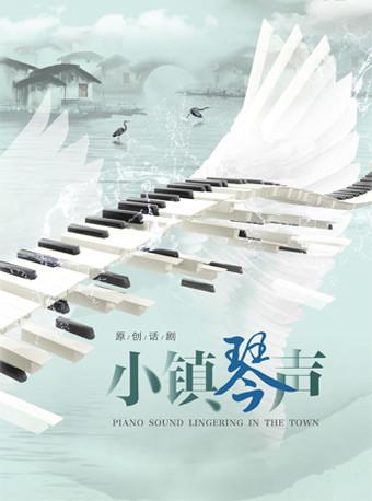 话剧《小镇琴声》北京站