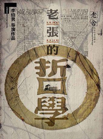 话剧《老张的哲学》北京站
