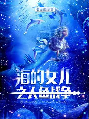 儿童歌舞剧《海的女儿之人鱼战争》济南站