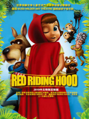 德国Buss Wilder 旗舰级亲子音乐舞台剧 《Red Riding Hood新小红帽》 2019中文特别定制版・中国沈阳站
