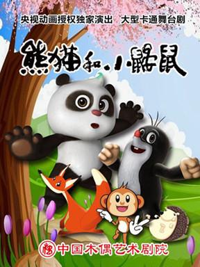卡通舞台剧《熊猫和小鼹鼠》北京站