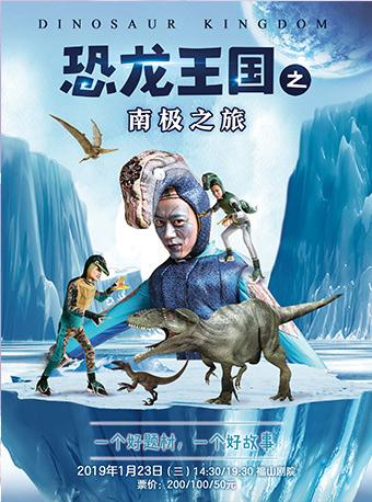 儿童音乐剧 《恐龙王国》之《恐龙王国之南极之旅》烟台站