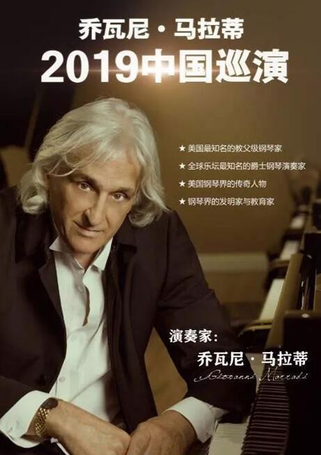 """著名钢琴诗人乔瓦尼""""东方诗篇""""2019中国巡演福州站"""