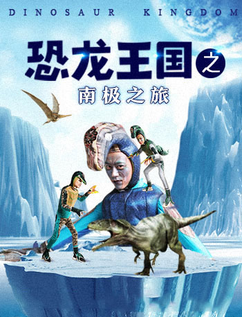 儿童剧《恐龙王国之南极之旅》东营站
