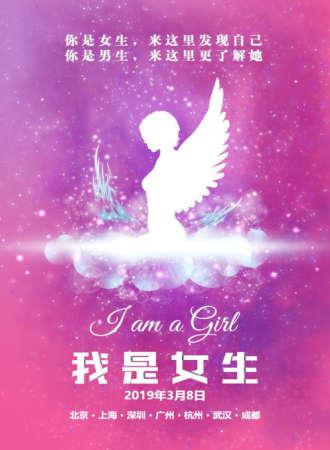 """""""我是女生""""首个女生专属演唱会杭州站"""