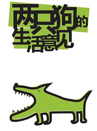 MaiLive 孟京辉经典戏剧作品《两只狗的生活意见》深圳站
