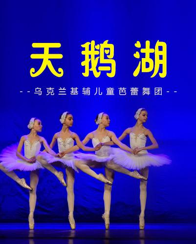 乌克兰基辅儿童芭蕾舞团《天鹅湖》潍坊站