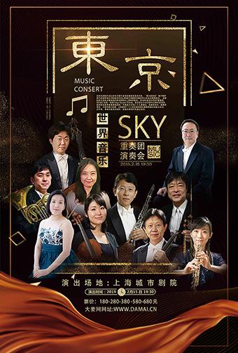 东京SKY室内重奏团音乐会上海站