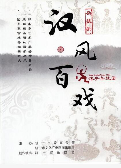 2019新春文化惠民演出杂技剧《汉风・百戏》济宁站