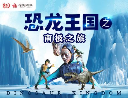 大型系列儿童剧《恐龙王国》之1.《恐龙王国之南极之旅》石家庄站