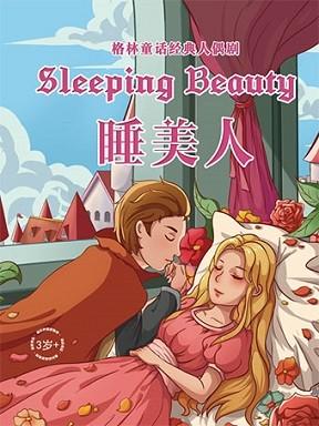 格林童话经典人偶剧《睡美人》长沙站
