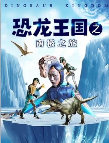 儿童剧《恐龙王国之南极之旅》济南站