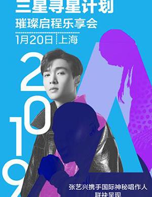 【上海】2019张艺兴 三星寻星计划璀璨启程乐享会-上海站
