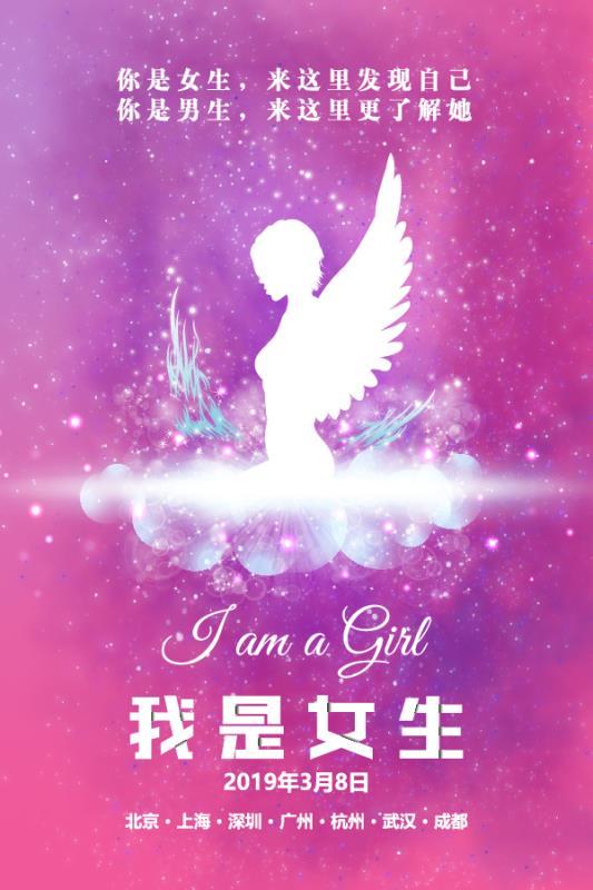 """""""我是女生""""首个女生专属演唱会广州站"""