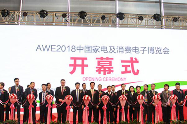 2019AWE中国家电及消费电子博览会(时间+地点+购票入口)