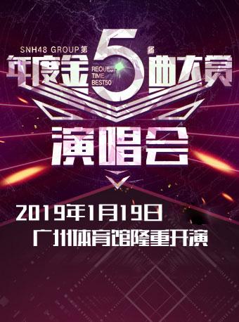 SNH48广州演唱会