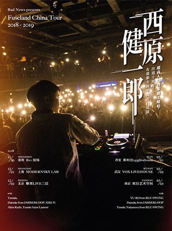 超高人气日系爵士嘻哈 西原健一郎 出道十周年&最新专辑中国发行巡演西安站
