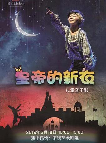 音乐剧《皇帝的新衣》杭州站