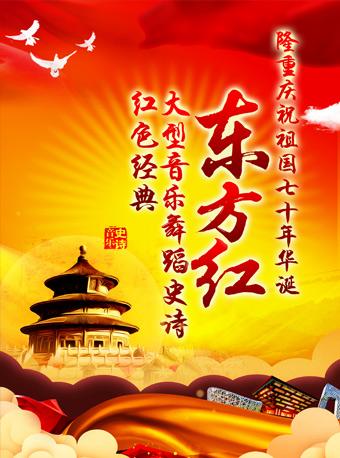 红色经典大型音乐舞蹈史诗《东方红》北京站