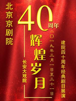 """长安大戏院""""辉煌岁月""""北京京剧院建院40周年经典剧目展演-京剧《风雨同仁堂》北京站"""
