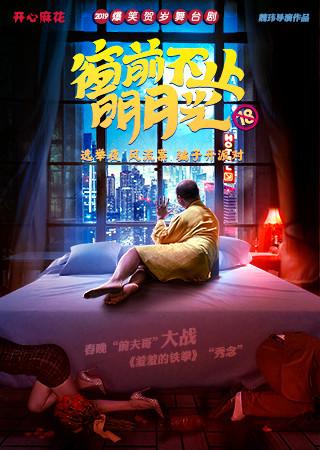 开心麻花2019爆笑贺岁舞台剧《窗前不止明月光》深圳站