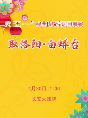 长安大戏院4月28日晚场 京剧《取洛阳・白蟒台》北京站