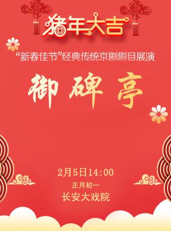 长安大戏院2月5日 京剧《御碑亭》北京站