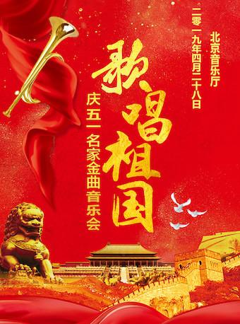 歌唱祖国―庆五一名家金曲音乐会北京站