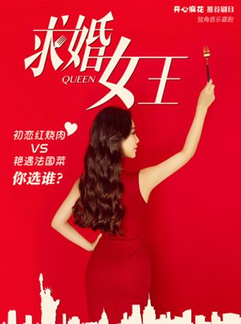 开心麻花推荐独角音乐喜剧《求婚女王》第1轮成都站