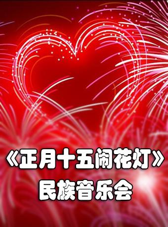 《正月十五闹花灯》民族音乐会济南站