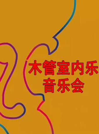 木管室内乐音乐会济南站