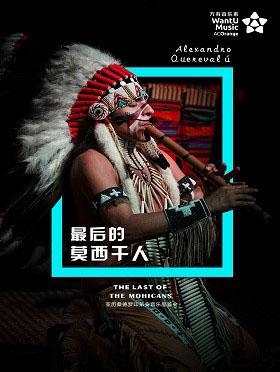 亚历桑德罗印第安音乐品鉴会上海站