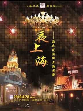 海之花演绎上海老歌杭州站