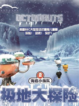《海底小纵队4:极地大探险》呼和浩特站
