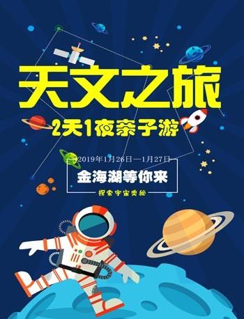 日行夜游金海湖―观日观月观星全接触北京站
