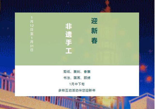 2019上海大世界非遗手工迎新新春项目、时间、地点安排汇总