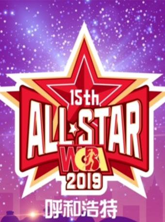 WCBA全明星赛呼和浩特站